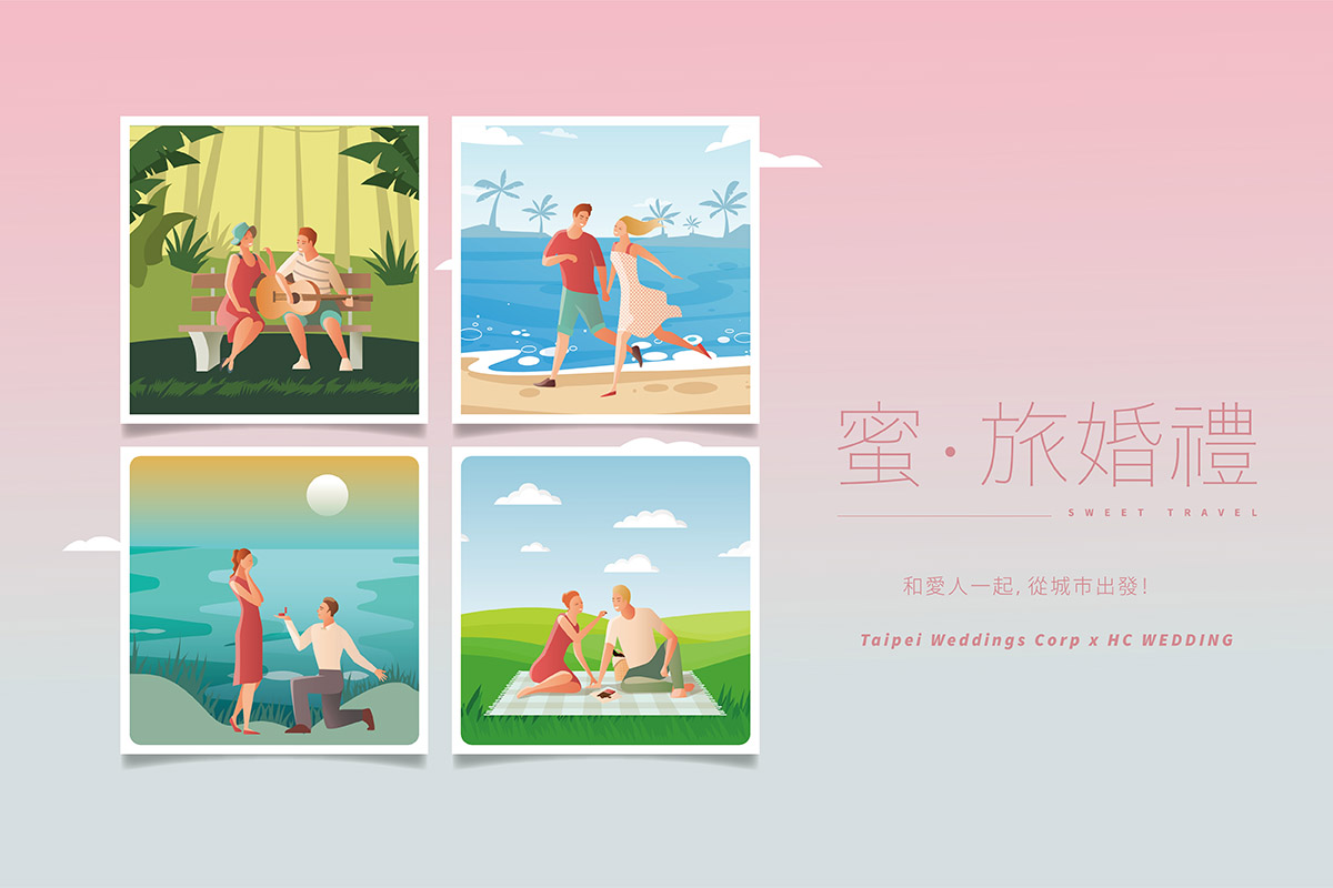 台灣的蜜月旅行